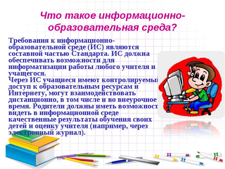 Что такое информационно-образовательная среда? Требования к информационно-обр...