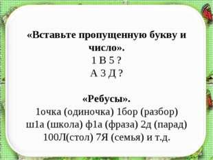 * «Вставьте пропущенную букву и число». 1 В 5 ? А 3 Д ? «Ребусы». 1очка (один