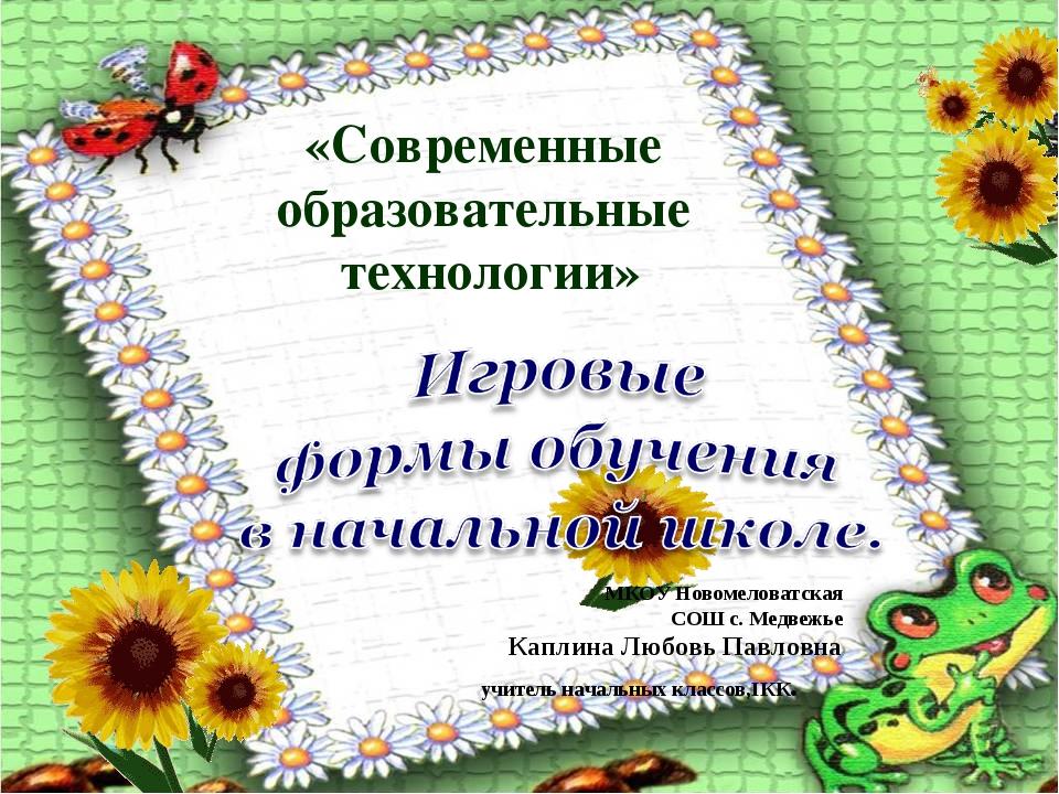 «Современные образовательные технологии» МКОУ Новомеловатская СОШ с. Медвежье...