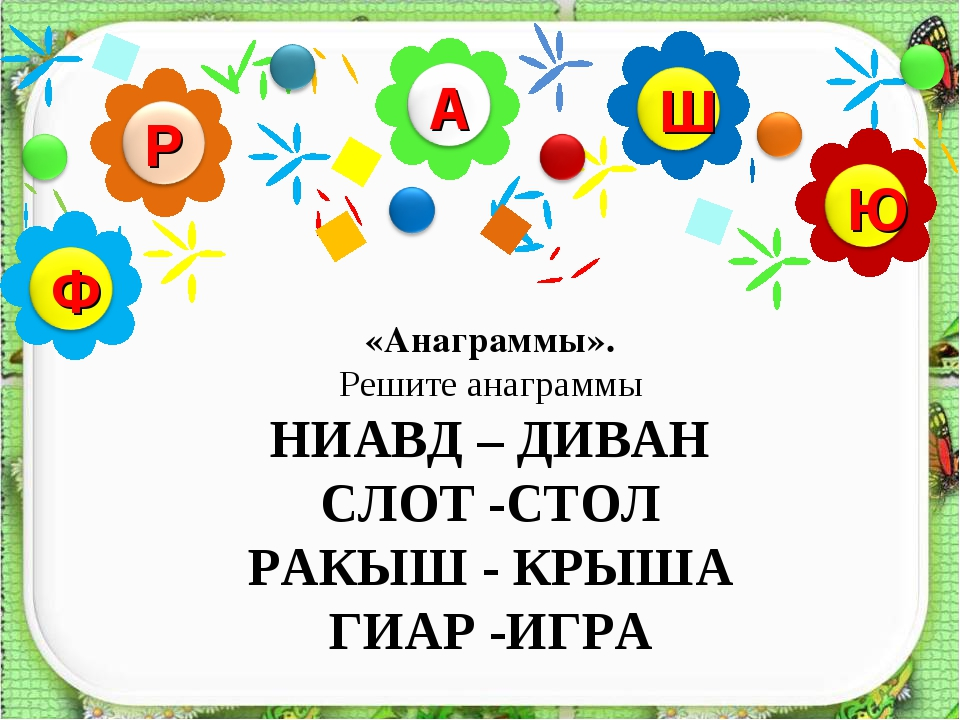 «Анаграммы». Решите анаграммы НИАВД – ДИВАН СЛОТ -СТОЛ РАКЫШ - КРЫША ГИАР -И...