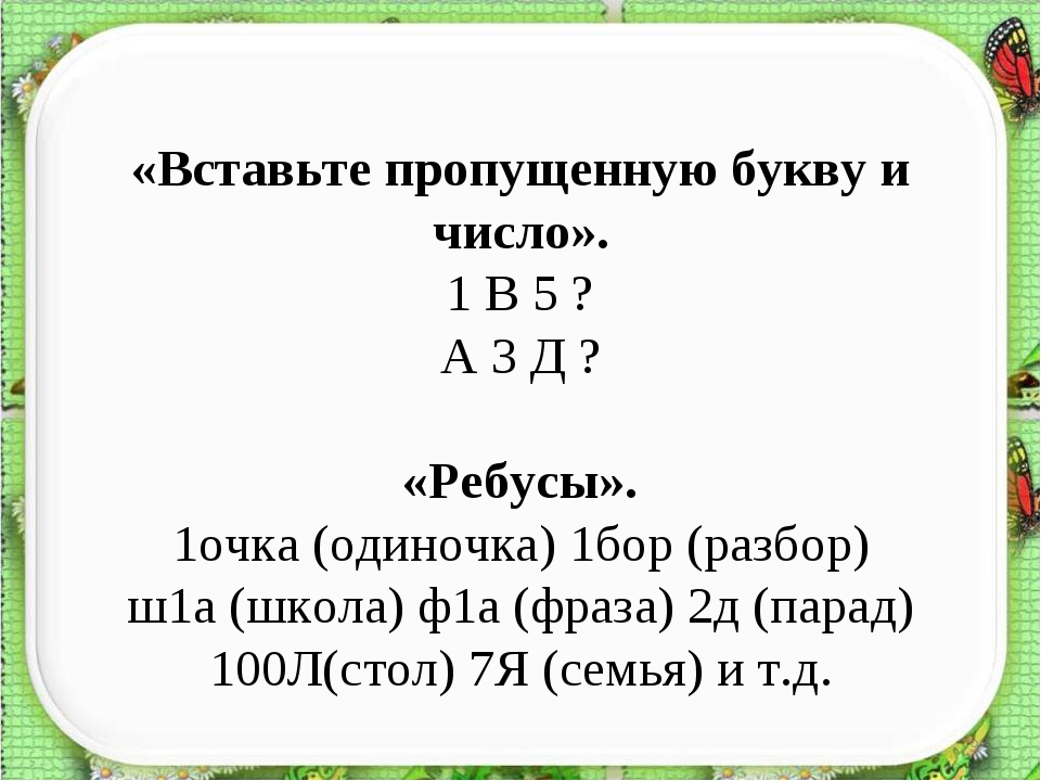 * «Вставьте пропущенную букву и число». 1 В 5 ? А 3 Д ? «Ребусы». 1очка (один...