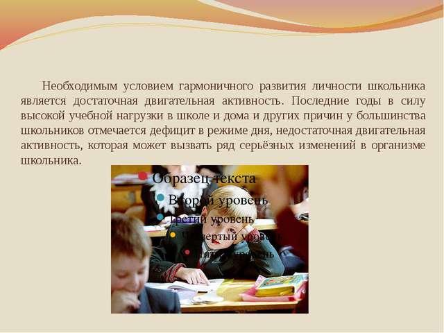 Необходимым условием гармоничного развития личности школьника является доста...