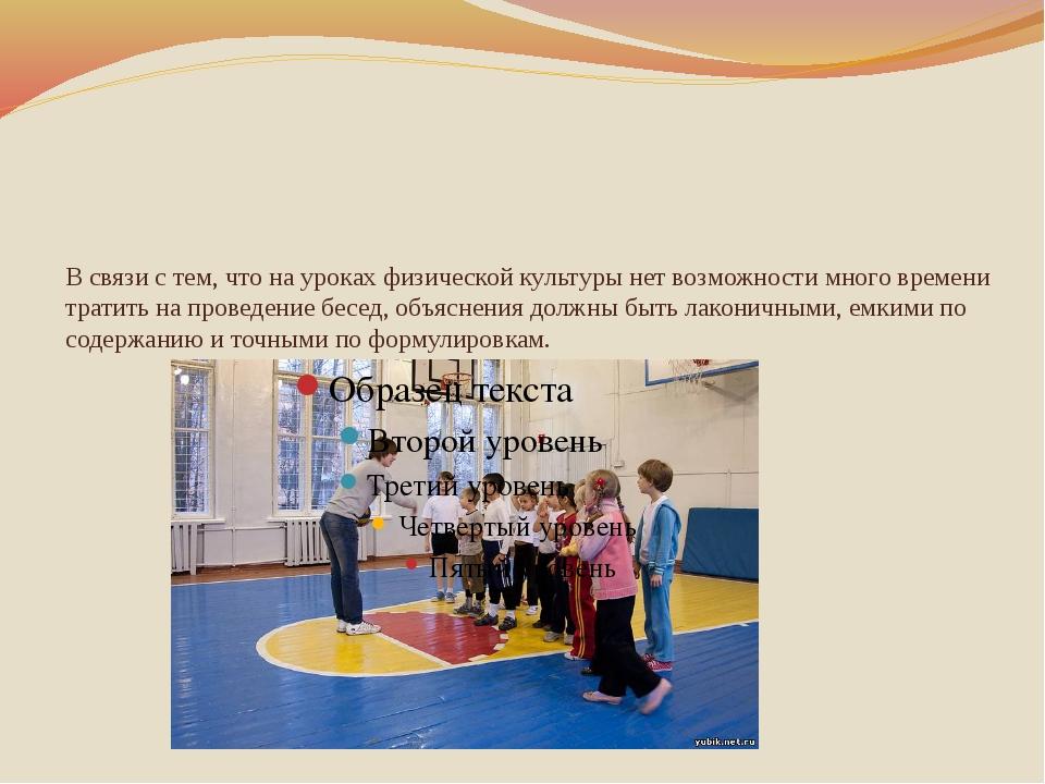 В связи с тем, что на уроках физической культуры нет возможности много времен...