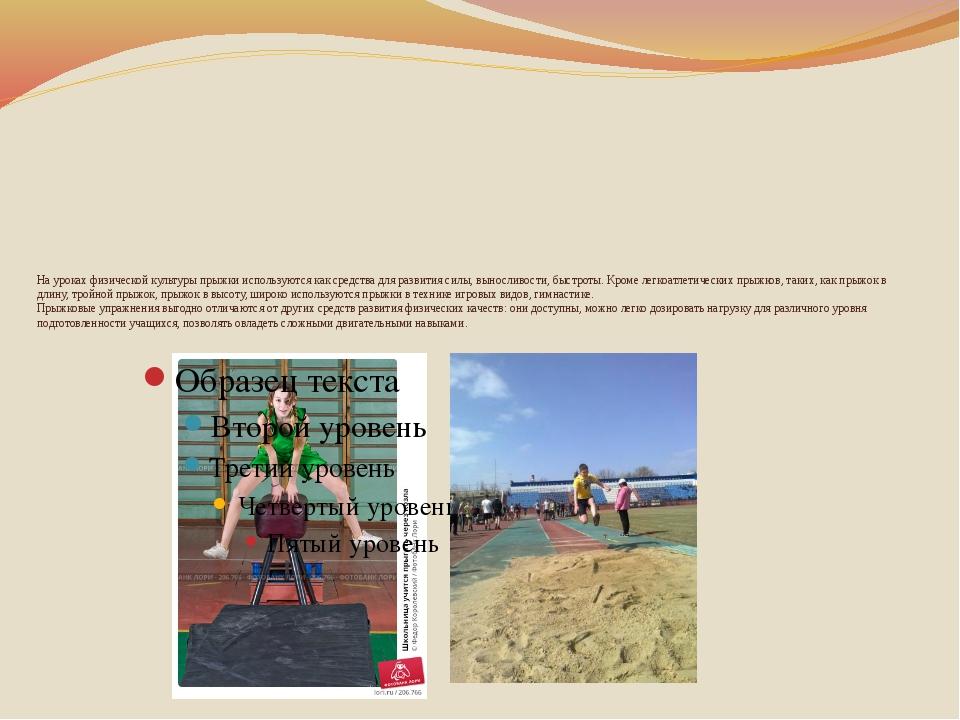 На уроках физической культуры прыжки используются как средства для развития с...