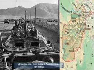 Деревянкин Владимир Алексеевич (справа)