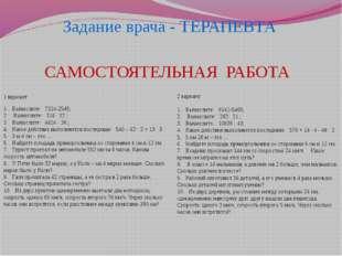 Задание врача - ТЕРАПЕВТА САМОСТОЯТЕЛЬНАЯ РАБОТА 1 вариант 1. Вычислите: 7324