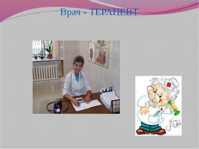 Врач - ТЕРАПЕВТ