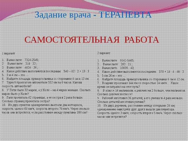 Задание врача - ТЕРАПЕВТА САМОСТОЯТЕЛЬНАЯ РАБОТА 1 вариант 1. Вычислите: 7324...