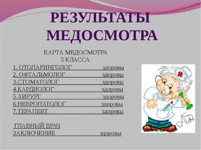 РЕЗУЛЬТАТЫ МЕДОСМОТРА КАРТА МЕДОСМОТРА 5 КЛАССА 1. ОТОЛАРИНГОЛОГ здоровы 2. О...