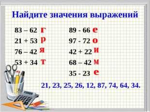 Найдите значения выражений 83 – 6289 - 66 21 + 5397 - 72 76 – 42