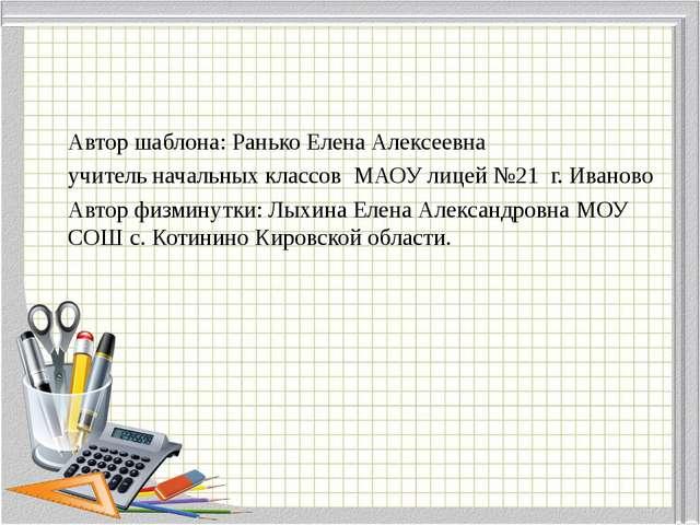 Автор шаблона: Ранько Елена Алексеевна учитель начальных классов МАОУ лицей...