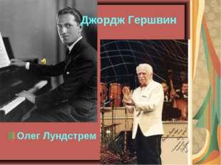 Джордж Гершвин Олег Лундстрем