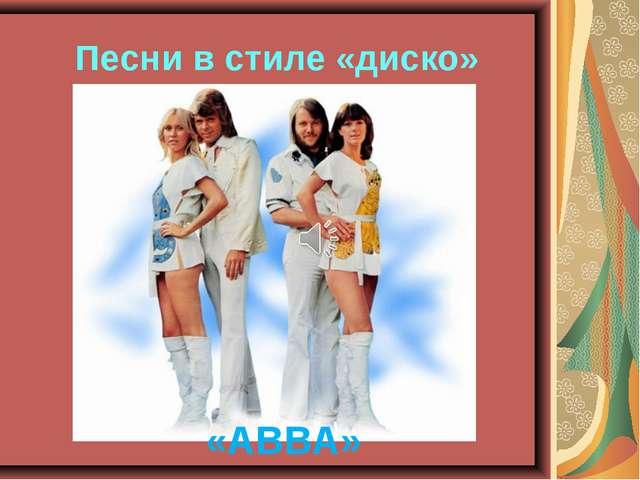 Песни в стиле «диско» «ABBA»