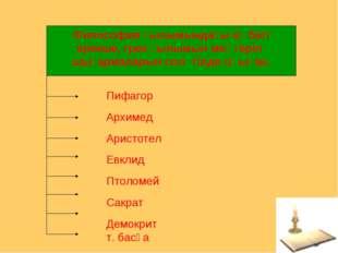 Пифагор Архимед Аристотел Евклид Птоломей Сакрат Демокрит т. басқа