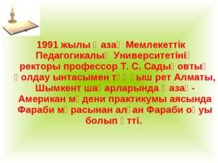 1991 жылы Қазақ Мемлекеттік Педагогикалық Университетінің ректоры профессор Т