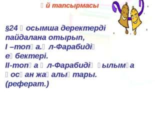 §24 Қосымша деректерді пайдалана отырып, I –топқа.Әл-Фарабидің еңбектері. II-