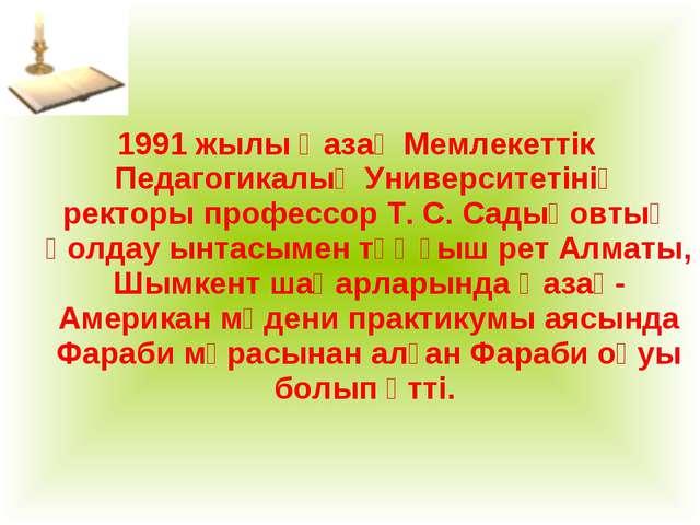 1991 жылы Қазақ Мемлекеттік Педагогикалық Университетінің ректоры профессор Т...