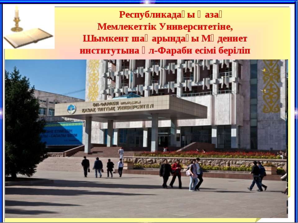 Республикадағы Қазақ Мемлекеттік Университетіне, Шымкент шаһарындағы Мәдениет...