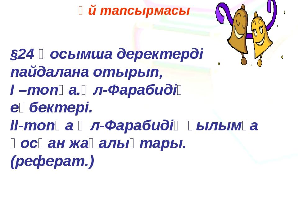 §24 Қосымша деректерді пайдалана отырып, I –топқа.Әл-Фарабидің еңбектері. II-...