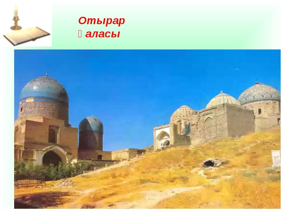 Отырар қаласы