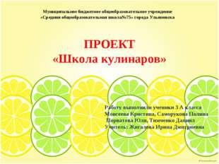 ПРОЕКТ «Школа кулинаров» Муниципальное бюджетное общеобразовательное учрежден