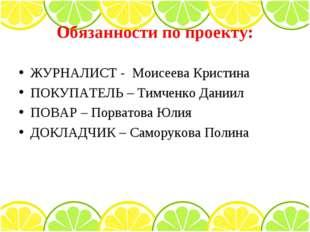 Обязанности по проекту: ЖУРНАЛИСТ - Моисеева Кристина ПОКУПАТЕЛЬ – Тимченко Д