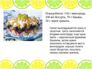 Понадобится: 150 г винограда, 100 мл йогурта, 70 г банана, 50 г зерен граната