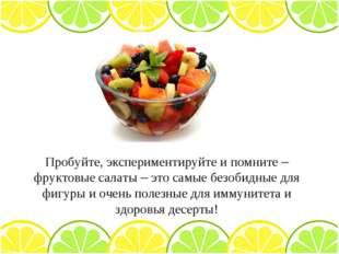 Пробуйте, экспериментируйте и помните – фруктовые салаты – это самые безобидн