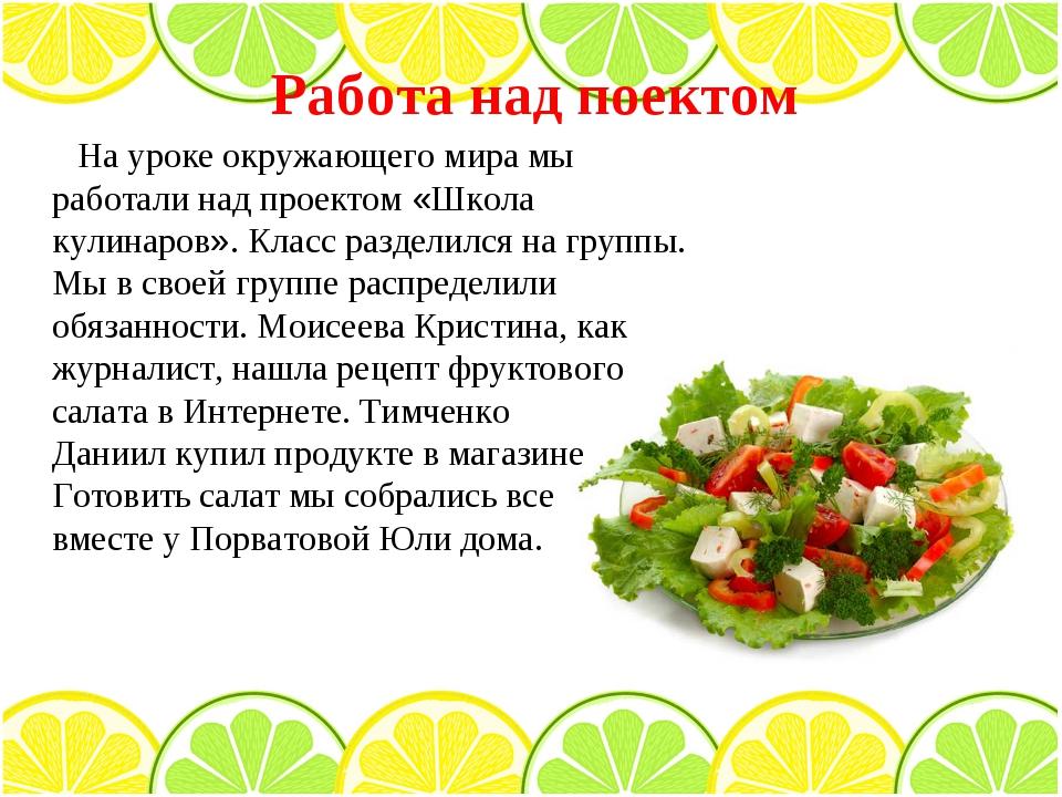 Проект по окружающему миру на тему кулинария