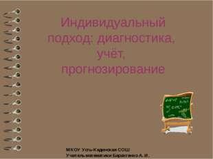 Индивидуальный подход: диагностика, учёт, прогнозирование МКОУ Усть-Кадинская