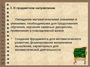 3. В предметном направлении Овладение математическими знаниями и умениями, н