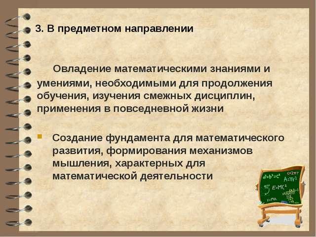 3. В предметном направлении Овладение математическими знаниями и умениями, н...