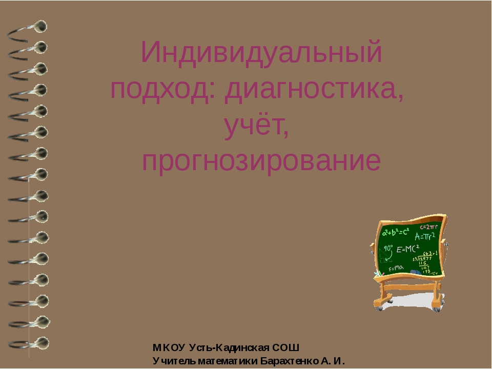 Индивидуальный подход: диагностика, учёт, прогнозирование МКОУ Усть-Кадинская...