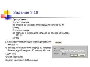 Задание 3.18 Программы: 1.это ступенька по вперед 30 направо 90 вперед 30 нал