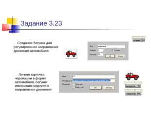 Задание 3.23 Создание бегунка для регулирования направления движения автомоби