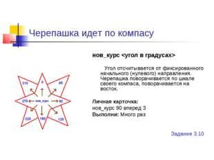 Черепашка идет по компасу нов_курс  Угол отсчитывается от фиксированного нача