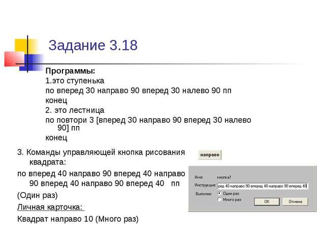 Задание 3.18 Программы: 1.это ступенька по вперед 30 направо 90 вперед 30 нал...