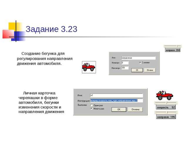 Задание 3.23 Создание бегунка для регулирования направления движения автомоби...