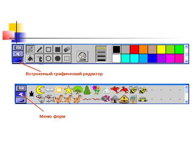 Встроенный графический редактор Меню форм