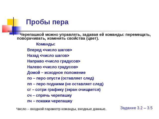 Пробы пера Черепашкой можно управлять, задавая ей команды: перемещать, повора...