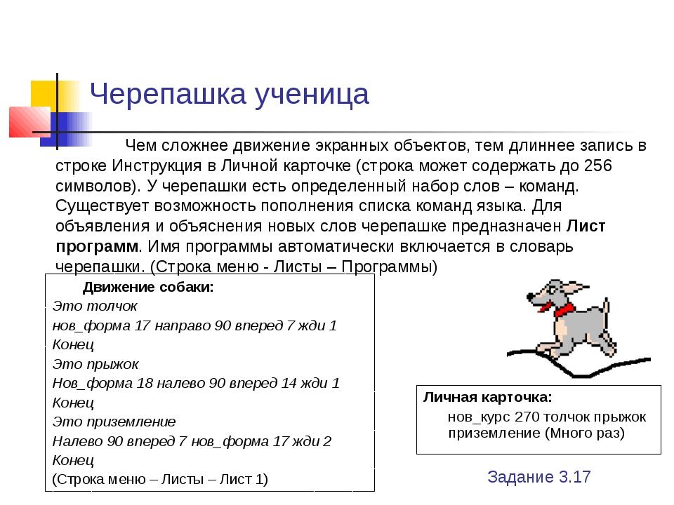Черепашка ученица Чем сложнее движение экранных объектов, тем длиннее запись...