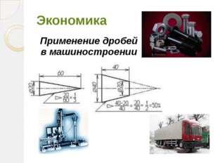 Экономика Применение дробей в машиностроении