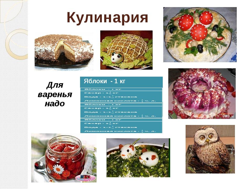 Кулинария Для варенья надо
