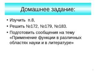 Домашнее задание: Изучить п.8, Решить №172, №179, №183. Подготовить сообщения