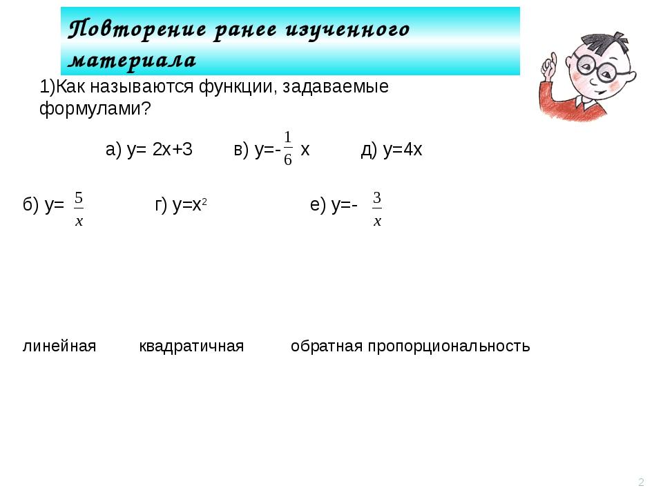 Повторение ранее изученного материала * 1)Как называются функции, задаваемые...