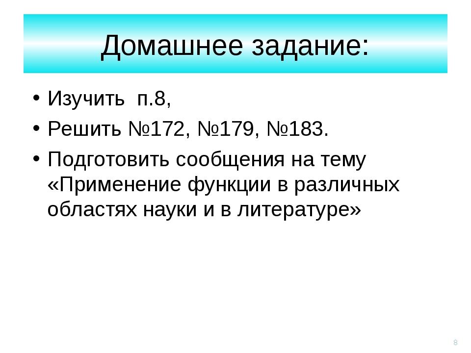 Домашнее задание: Изучить п.8, Решить №172, №179, №183. Подготовить сообщения...