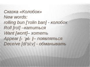 Сказка «Колобок» New words: rolling bun ['rolin ban] - колобок Roll [rol] –ка