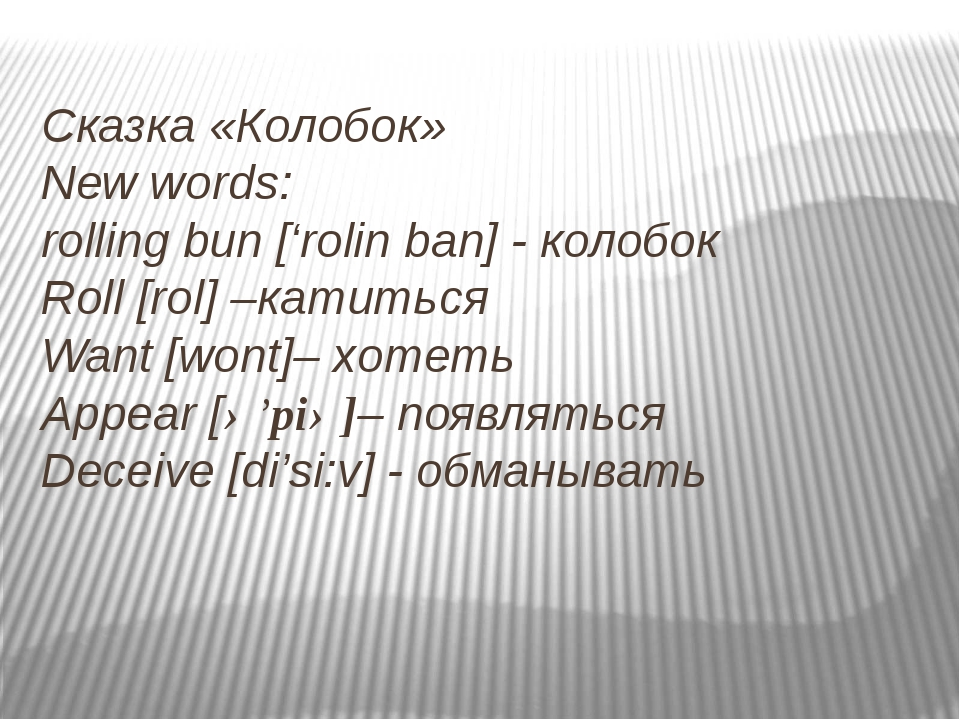 Сказка «Колобок» New words: rolling bun ['rolin ban] - колобок Roll [rol] –ка...