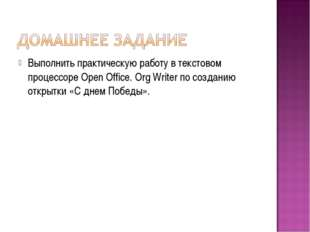 Выполнить практическую работу в текстовом процессоре Open Office. Org Writer