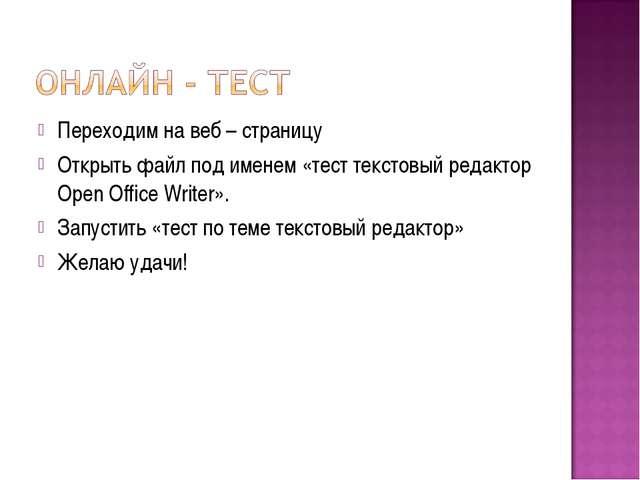 Переходим на веб – страницу Открыть файл под именем «тест текстовый редактор...